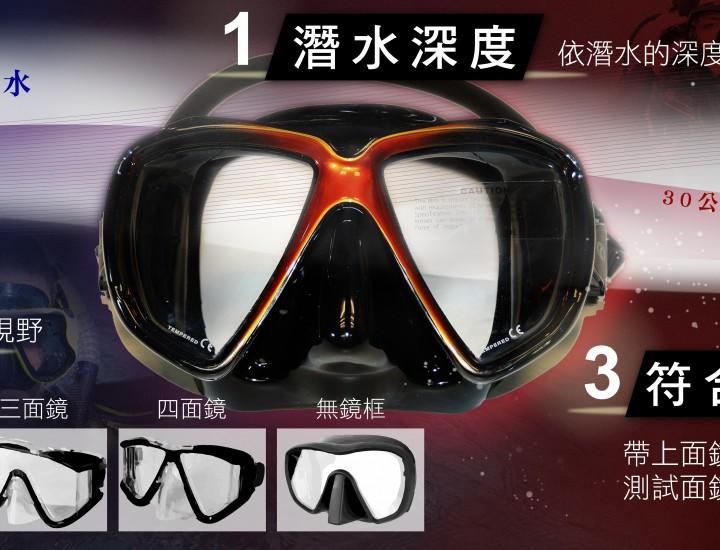 浮潛用面鏡怎麼選?