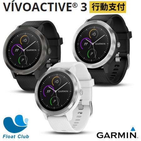vivoactive_3