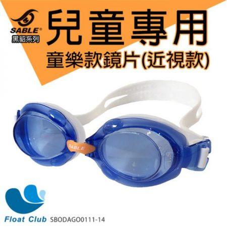 兒童近視泳鏡 SB-982